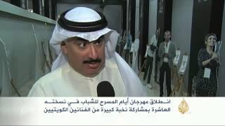 انطلاق مهرجان أيام المسرح للشباب في الكويت