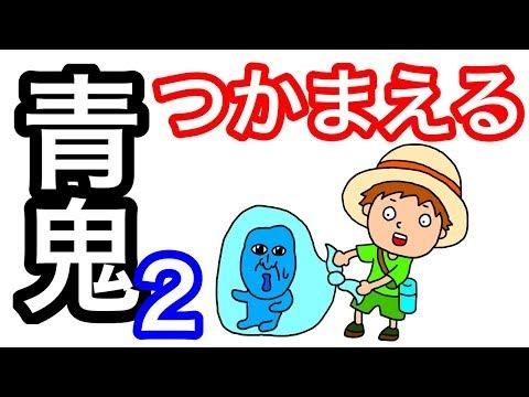 【アニメ】青鬼つかまえる2
