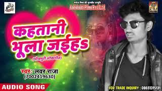 Lover Raja का Sad Song कहतानी भुला जइहs New Latest Bhojpuri Sad Song 2018