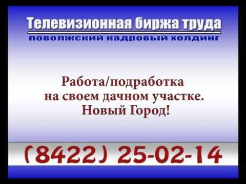 известные ульяновск вакансии центр занятости блондинки