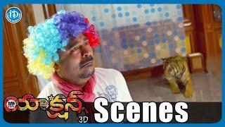 Action 3D Movie Scenes | Raju Sundaram Finds Tiger in the Bathroom | Allari Naresh | Vaibhav