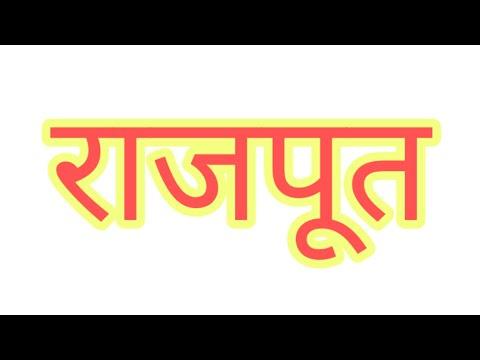 Rajput Ka Chora | Latest Rajput song | Full HD