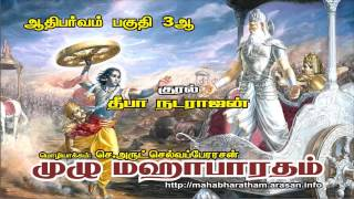 Mahabharatham in Tamil | Adi Parvam - Section 3b