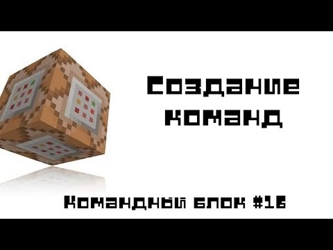 Как сделать Одну команду (One Command Block) hcdin.ru