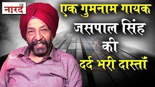 Biography Of Jaspal Singh:कैसे गुमनाम हो गया एक प्रतिभाशाली गायक_Bhule Bisre Log_Naarad TV