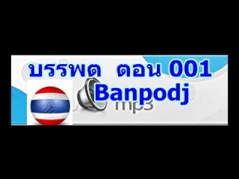บรรพต 001 วิจารณ์การบ้านการเมืองไทย