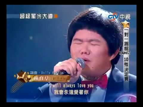 ORIGINAL: Taiwanese Boy Lin Yu Chun Sings I Will Always Love You