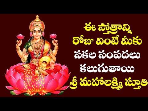 #FRIDAY SONGS   2018 LAKSHMI DEVI SONGS   Mahalakshmi Songs   Sri Mahalakshmi Stuthi