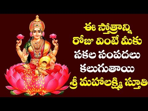 Mahalakshmi Songs | Sri Mahalakshmi Stuthi