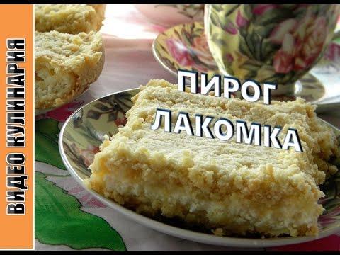 Пирог Лакомка.  Попробуйте очень ВКУСНО и БЫСТРО.