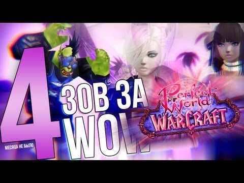 Зов за WOW #4. Perfect World vs WOW (+ Machinima) // ЗЗВ #4