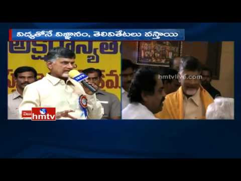 Chandrababu Naidu Speech | International Literacy day | Vijayawada | HMTV