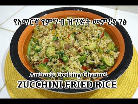 Zucchini Fried Rice Amharic የአማርኛ የምግብ ዝግጅት መምሪያ ገፅ