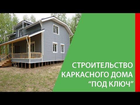 """Строительство каркасного дома """"под ключ"""". СК """"КРОВ"""""""