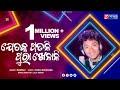 Jetaka Patali Pura Khelali  - Odia New Song - Baibhav - Studio Version - HD