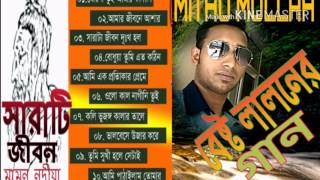 mamun nodia best lalon song 01 মামুন নদীয়া লালের গান।