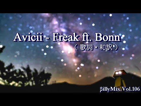 Avicii - Freak ft. Bonn - a starry sky ver.(歌詞 和訳)/ βillyMix.Vol.106