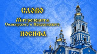 СЛОВО МИТРОПОЛИТА ИОСИФА 5 07 2020  ВОСКРЕСНАЯ ПРОПОВЕДЬ