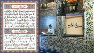 سورة الشرح  برواية ورش عن نافع القارئ الشيخ عبد الكريم الدغوش