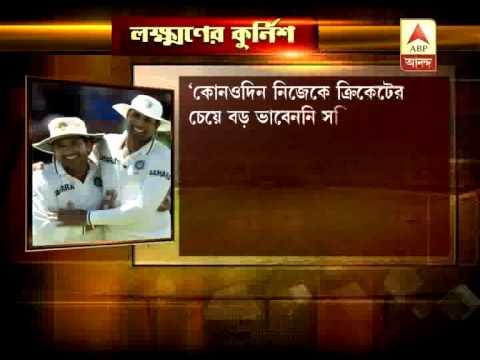 VVS laxman is nostalgic as he recalls memories related to Sachin Tendulkar.