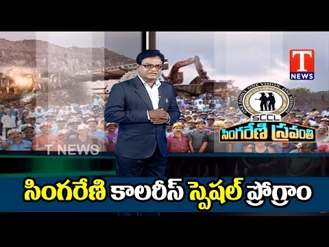 TNews Special Program Singareni Sravanthi on Singareni Collieries | 13-05-2018 || T News live Telugu