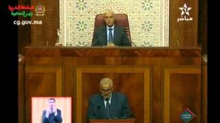 الجلسة الشهرية للسياسة العامة : الثلاثاء 11 نونبر 2014 - الجزء 1