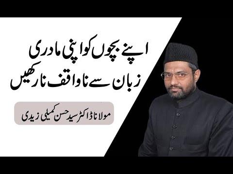 Apnay Bachon Ko Apni Madri Zuban Say Na Waqif Na Rakhen - Maulana Syd Hassan Kumaili Zaidi