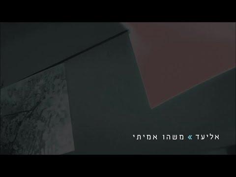 אליעד - משהו אמיתי | Eliad - Something Real