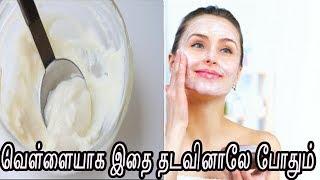 உங்க முகம் நிலா போல வெள்ளையாக இந்த ஒரு சாதராண பொருள் போதும் |How to Get Fair Skin
