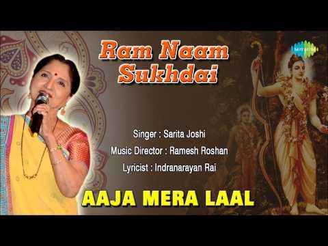 Aaja Mera Laal | Hindi Devotional Song | Sarita Joshi video