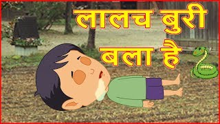 लालच बुरी बला है | Hindi Cartoons For Children | Panchatantra Moral Stories For Kids | Chiku TV