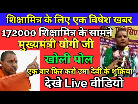 Shiksha Mitra Latest News Today | उमा देवी का Live Video |Breaking news shikshaMitra in hindi