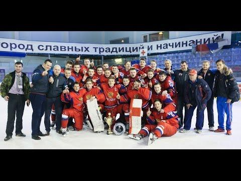 Триумф сборной до 16 лет в Дмитрове