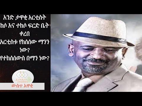 EthiopikaLink The insider News January 14, 2017