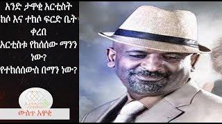 EthiopikaLink The insider News January 14 2017 Part 3