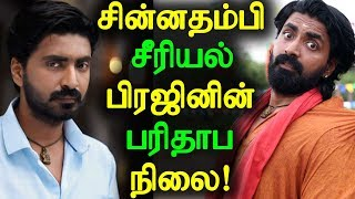 Did you know Chinna Thambi Serial Prajin Pitty condition