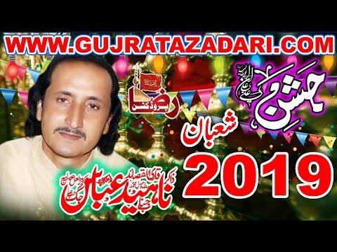 Zakir Naheed Abbas Jag | Jashan Kang Gujrat 2019 ||  Raza Production