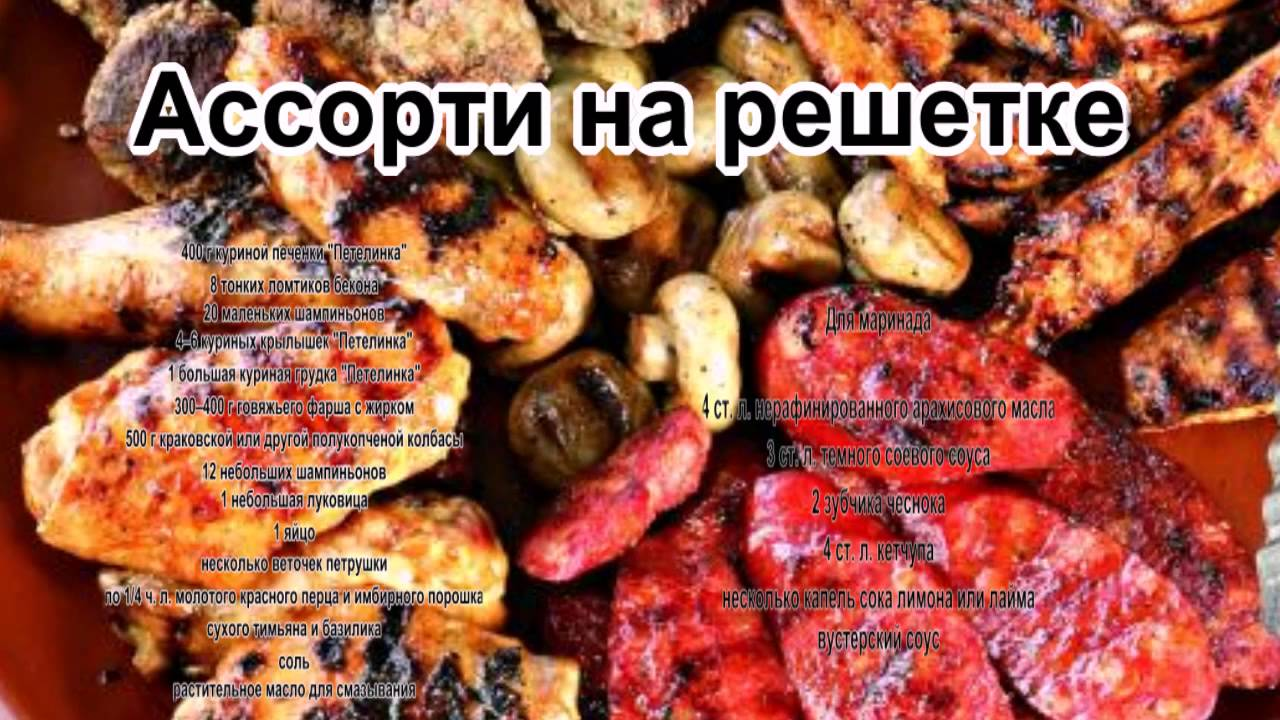 Решетка в духовке рецепты