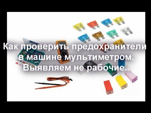 Видео как проверить предохранитель мультиметром
