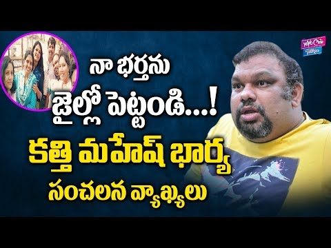 Kathi Mahesh Wife Sensational Comments | Kathi Mahesh Latest Controversy |  YOYO Cine Talkies