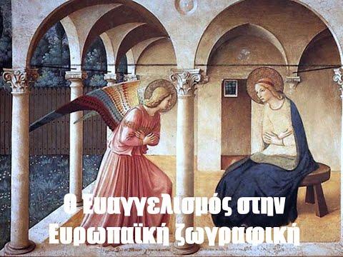 Ο Ευαγγελισμός στην Ευρωπαική ζωγραφική (ΕΤ1)
