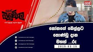 Neth Fm Balumgala | (2019-03-15)