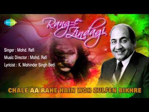 Chale Aa Rahe Hain Woh Zulfen Bikhre | Ghazal Song | Mohammed...