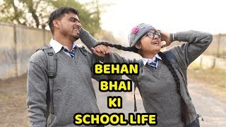 Behan Bhai Ki School Life  Amit Bhadana
