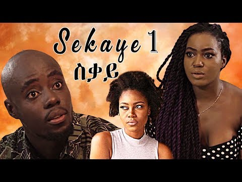 የኢትዮጵያ አዲስ ፊልም  - Sekaye - ስቃይ - New Ethiopian Film 2018 | Latest Ghallywood Movie (PAIN 1)