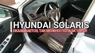 Hyundai Solaris. Оказывается, так можно!!! Польза 100%. Хендай Солярис. Отзыв