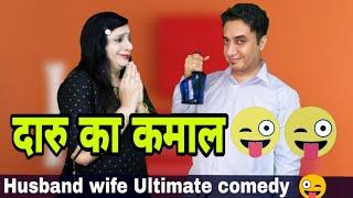 दारु का कमाल / husband wife funny entertaining jokes in hindi | comedy | Golgappa Jokes #Gj19