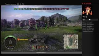 Прямой показ PS4 World of tank какой советский танк лучше открыть первым 430 140 или 62?