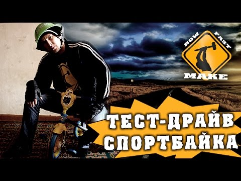 How Fast Make - Тест-драйв спортбайка klip izle
