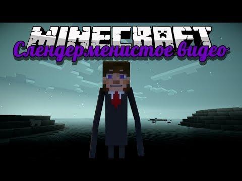 СЛЕНДЕРМЕНИСТОЕ ВИДЕО (Minecraft:Slenderman)